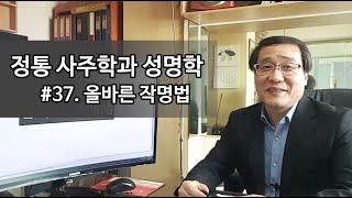 정통 사주학과 성명학 : 37강 - 올바른 작명법