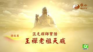 【混元禪師寶誥 王禪老祖天威159】| WXTV唯心電視台