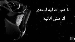 Lirik Mosh Ananeya / Lyrics Mosh Ananeya ( مش انانيه )