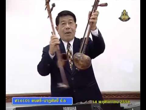 054_1008+6541114_D+เครื่องดนตรีไทย ชนิดดีด ได้แก่ ซิ่ง ภาคเหนือ จะเข้ พิณต่างๆ+musp6+dltv54