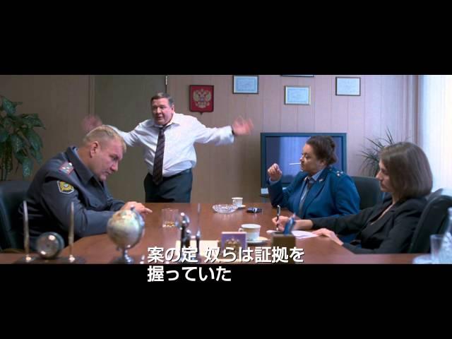 映画『裁かれるは善人のみ』予告編
