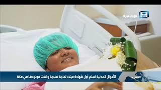 بالفيديو.. فرحة حاجة هندية أثناء استلامها أول شهادة ميلاد لمولودها الذي وضعته بمكة - صحيفة صدى الالكترونية