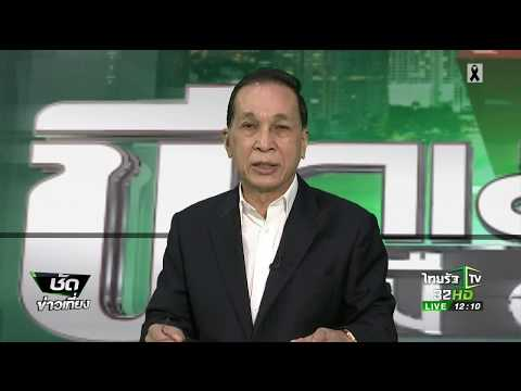 ย้อนหลัง ปฏิรูประบบราชการ แก้ทุจริต : ขีดเส้นใต้เมืองไทย | 08-06-60 | ชัดข่าวเที่ยง