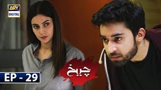 Cheekh 2nd Last Episode | 3rd August 2019 | ARY Digital [Subtitle Eng]