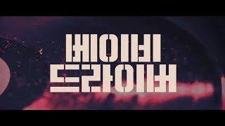 영화 '베이비 드라이버 (Baby Driver, 2017)' 메인 예고편