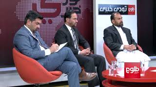 TAWDE KHABARE: UN Call's On Taliban Regarding Peace Offer