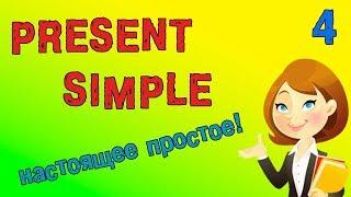 Настоящее простое время в английском языке. Present Simple.