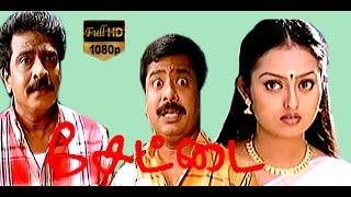 Comedy Full Movie   Settai   Pandiarajan, Vindiya, Livingstan   Tamil Movie HD