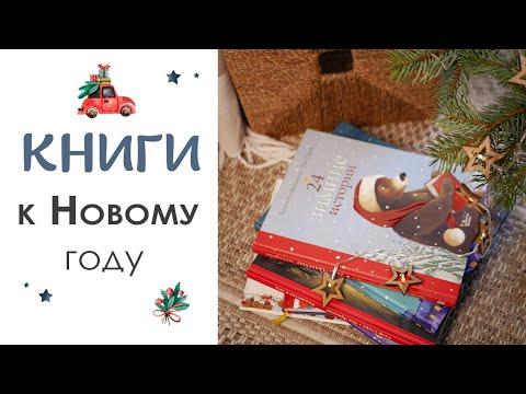 Детские НОВОГОДНИЕ КНИГИ, обзор и отзыв о зимних книжках