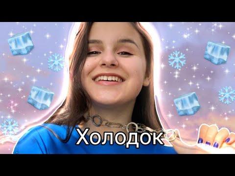 """Клип по Dasha Koshkina ,, Холодок"""""""