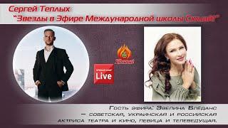 Интервью со звездой. Эвелина Бледанс и Сергей Теплых.