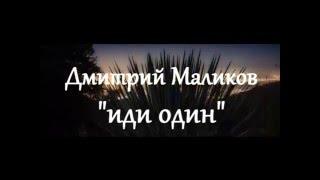 Дмитрий Маликов Иди Один