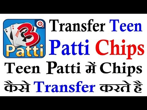 How to Transfer Teen Patti Chips | chips transfer in teen patti | Hindi