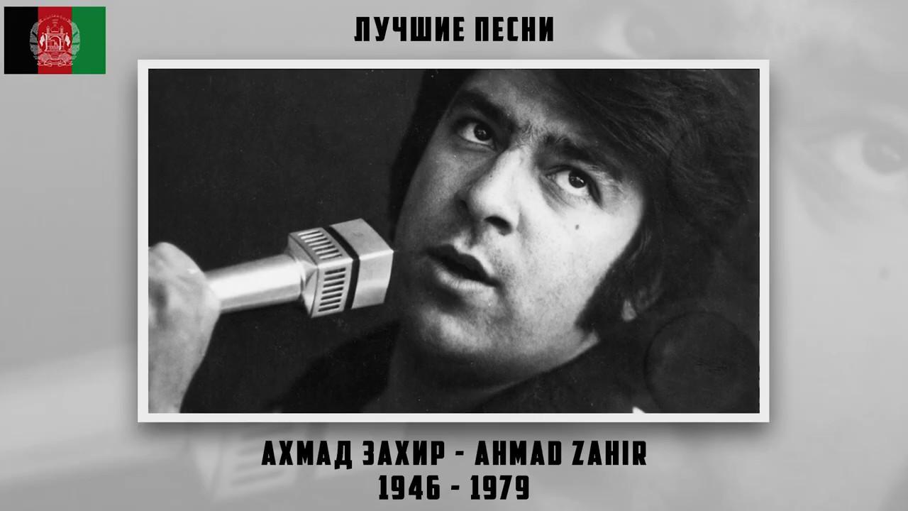 Ахмад Зохир - ЛУЧШИЕ ПЕСНИ   Ahmad Zahir - BEST SONGS ...