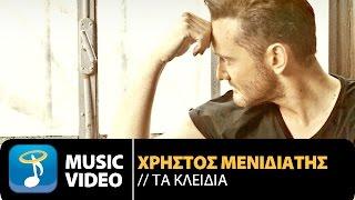 Χρήστος Μενιδιάτης - Τα Κλειδιά | Christos Menidiatis - Ta Kleidia (Official Music Video HD)