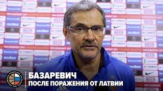 Базаревич - после поражения от Латвии