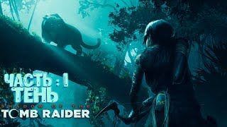 ☀️Shadow of the Tomb Raider—➤Часть 1: В тени☀️