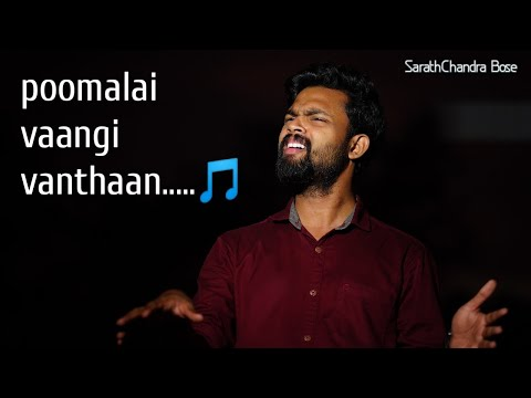 Poomalai vangi vanthan   Sarath Chandra Bose   Originally sung by Dr. KJ Yesudas