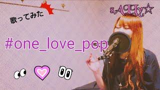 宇野実彩子 (AAA) - #one_love_pop