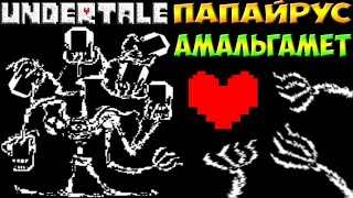 Undertale - Papalgamate Help_tale   Амальгамет Papyrus