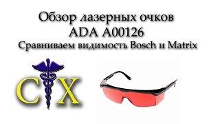видео Очки лазерные ADA Laser Glasses