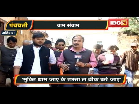 ग्राम संग्राम   त्रि-स्तरीय पंचायत चुनई अहिवारा   Debate   CG Panchayat Election News   CG News