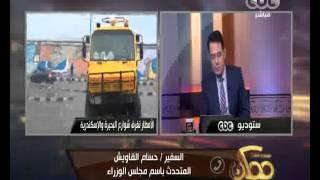 شاهد.. الوزراء: لا نملك إلا رفع الطوارئ لمواجهة أزمة الأمطار