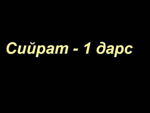 Абдуллох домла     Сийрат  (1-дарс)