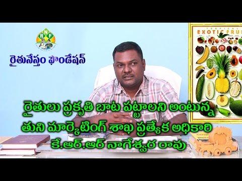 Tuni Marketing yard officer Sri KRR Nageswar Rao  Views on natural farming