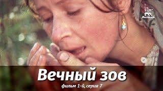 Вечный зов. Фильм 1-й. Серия 7 (драма, реж. В. Усков, В. Краснопольский, 1975 г.)