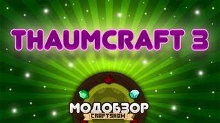 Модобзор: Thaumcraft 3 (часть 2/3)