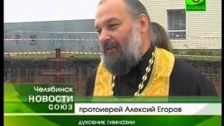 Скачать Первого сентября в православной гимназии Челяби