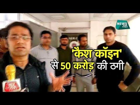 दिल्ली के इस ठग का कारनामा सुनकर हिल जाएंगे!  News Tak
