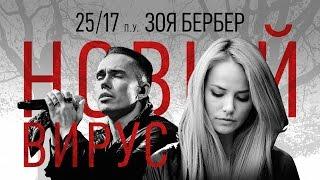 "Download 25/17 п.у. Зоя Бербер ""Новый вирус"" Mp3 and Videos"