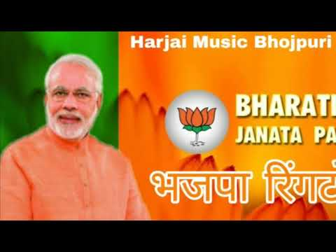 भाजपा रिंगटोन BJP RINGTONE 2018 शेयर जरूर करे