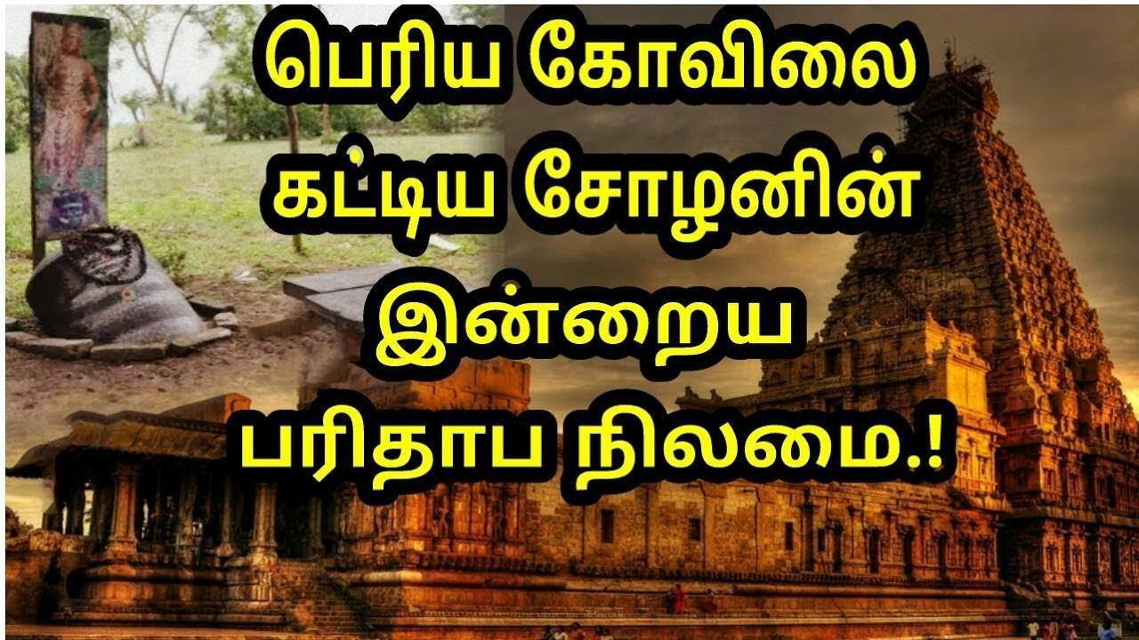 Thanjai periya kovil history in tamil