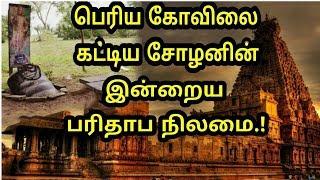 தஞ்சை பெரிய கோவிலை கட்டிய சோழனின் தற்போதைய நிலை | History of Raja raja cholan | history epi 09 |
