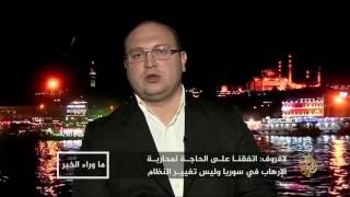 ما وراء الخبر-إعلان موسكو.. هل يقود لإنهاء الصراع بسوريا؟