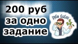 Как заработать в интернете БЕЗ ВЛОЖЕНИЙ, 900р играя в игру!