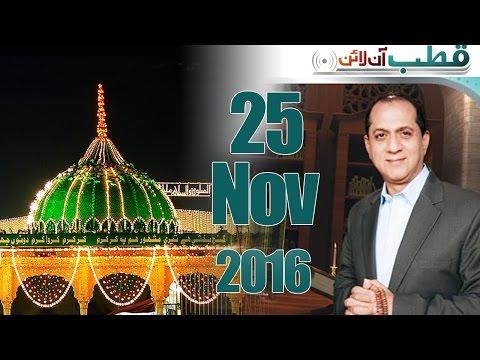 Data Darbar Special   Qutb Online   SAMAA TV   Bilal Qutb   25 Nov 2016