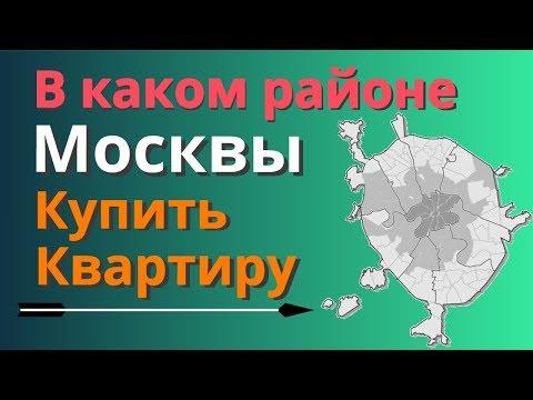 В каком районе купить квартиру в Москве | От дорогих к бюджетным