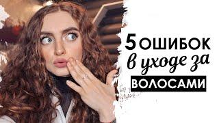 5 ОШИБОК В УХОДЕ ЗА ВОЛОСАМИ ПОЧЕМУ ОБ ЭТОМ ВСЕ МОЛЧАТ