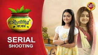 Saudiminir Sansar | সৌদামিনীর সংসার | Serial Shooting | Zee Bangla