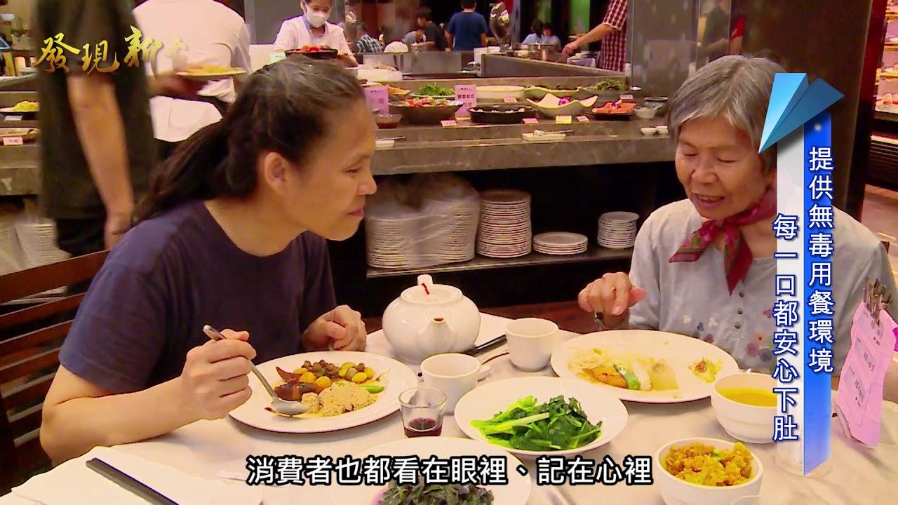 發現新臺灣-春天素食餐廳 - YouTube