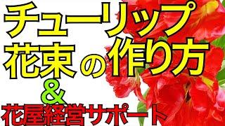 目次 3:00 簡単な花束を作るためのチューリップの選び方 8:00 チューリ...