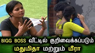 Bigg Boss Tamil Live | Bigg Boss Tamil 3 Live | 2nd July 2019 Episode 10 Full|Bigg Boss 3 Tamil Live