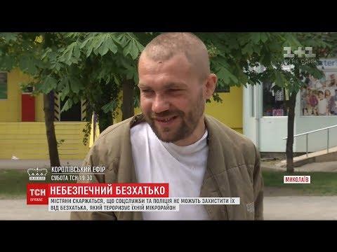 У Миколаєві безхатько тероризує цілий мікрорайон
