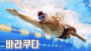 레저스포츠과 홍보 영상