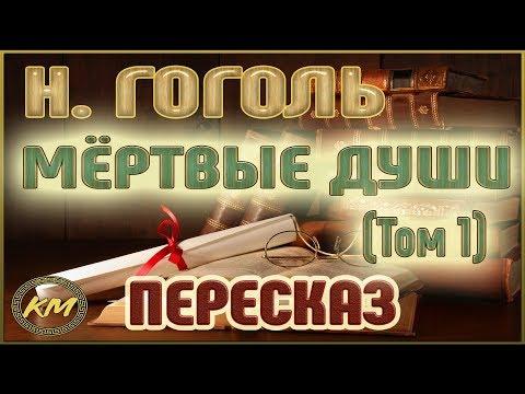 Мёртвые ДУШИ. Николай Гоголь. (Том 1)