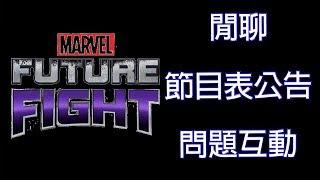Marvel Future Fight || 漫威英雄-未來之戰 閒聊、節目表更動公告、問題互動